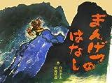 まんげつのはなし (住井すゑとの絵本集)