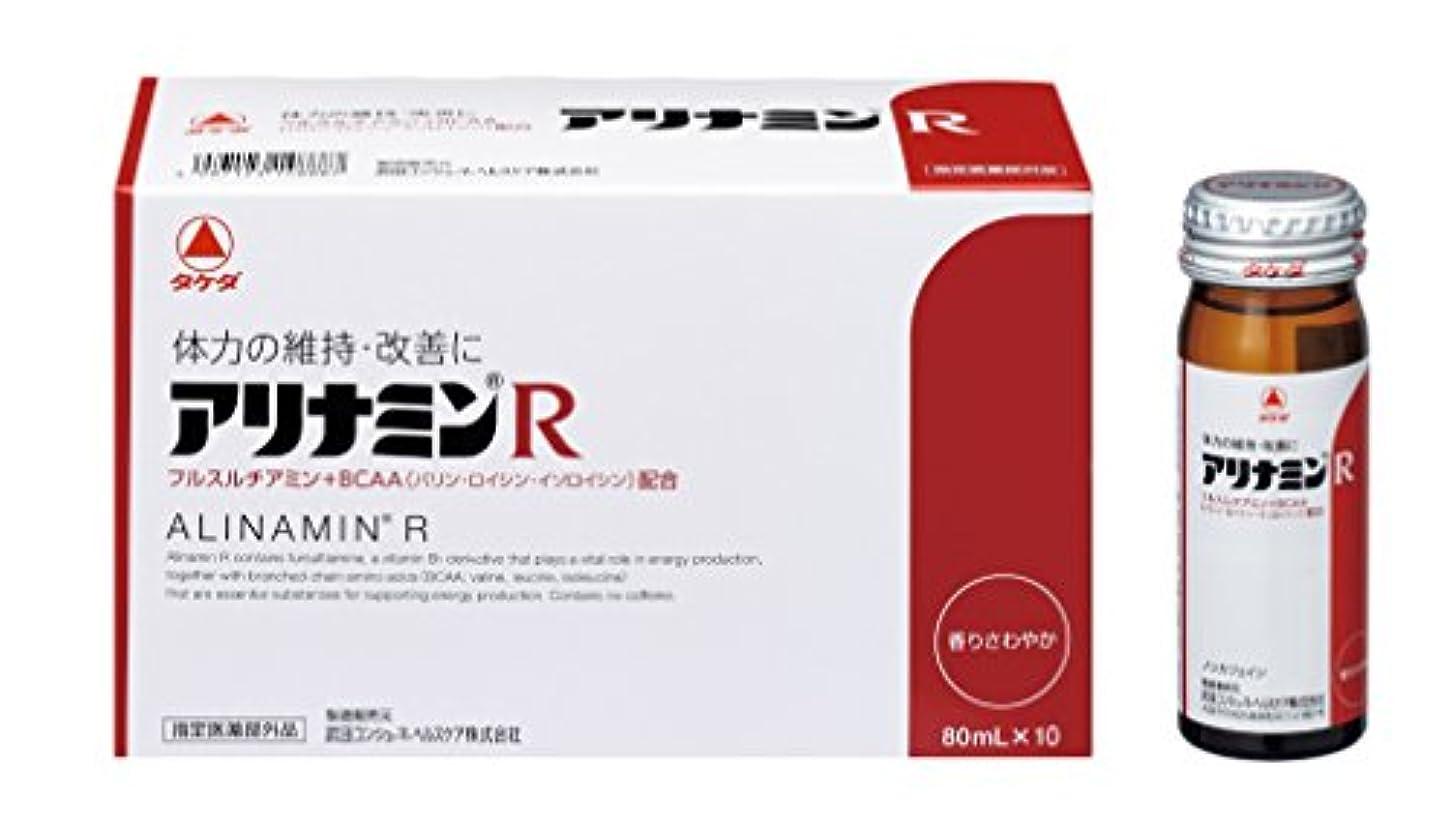 つなぐ証明大胆武田コンシューマーヘルスケア アリナミンR 80mL×10本 【指定医薬部外品】