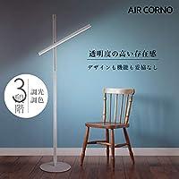 次世代 スタイリッシュ・デザイン家電 上下左右+360℃回転セード LED フロアスタンド・ライト 調光調色 3000-5000K タッチセンサー // AIR CORNO エアコルノ 34 aircorno_034