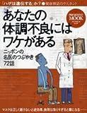 あなたの体調不良にはワケがある—ニッポンの名医のつぶやき72話 (プレジデントムック)