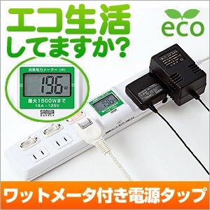サンワダイレクト 節電対策に!  ワットメーター 付き 電源タップ 700-TP1052DW