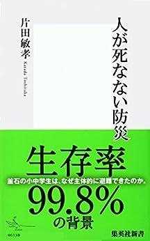 [片田敏孝]の人が死なない防災 (集英社新書)