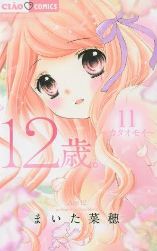 12歳。11 (ちゃおフラワーコミックス)