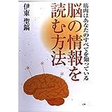 脳の情報を読む方法―筋肉はあなたのすべてを知っている