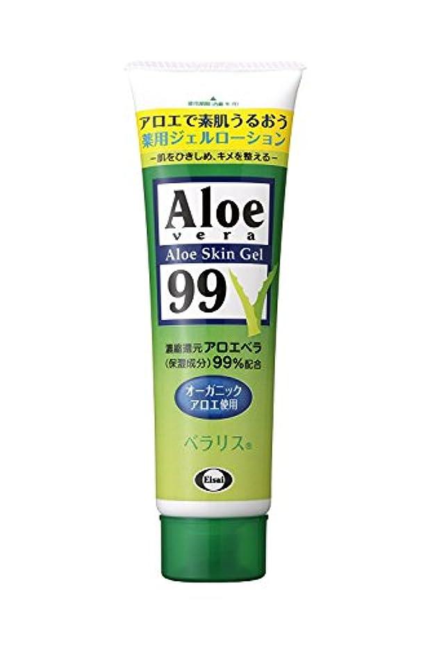 緩める修復美容師【エーザイ】薬用ベラリス 128g☆☆ ×3個セット