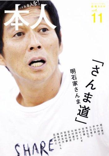 明石家さんまの推定年収は5億4,000万円