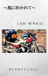 ~風に吹かれて~ ( 日本一周その 5 ): 探すには若く たどり着くには遠くて・・・ ~風に吹かれて~ ( 日本一周その巻 )
