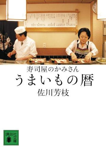 寿司屋のかみさん うまいもの暦 (講談社文庫)