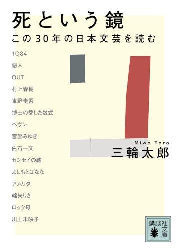 死という鏡 この30年の日本文芸を読む (講談社文庫)の詳細を見る