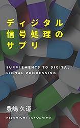 ディジタル信号処理のサプリ