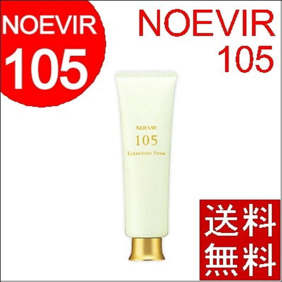 余暇タック銀行ノエビア 105 クレンジングフォームN 100g [並行輸入品]
