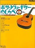 ボサノヴァギターのしらべ 魅惑のスタンダード編 (アコースティック・ギター・マガジン)
