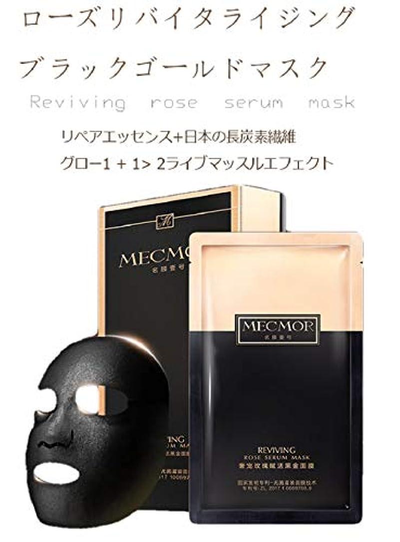 略奪買収軽減MECMORローズブラックゴールドマスク、化学添加物なしエッセンスホワイトニング、引き締め肌、アンチエイジング
