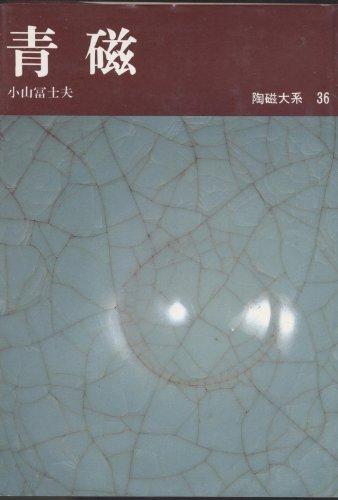 陶磁大系〈36〉青磁 (1978年)