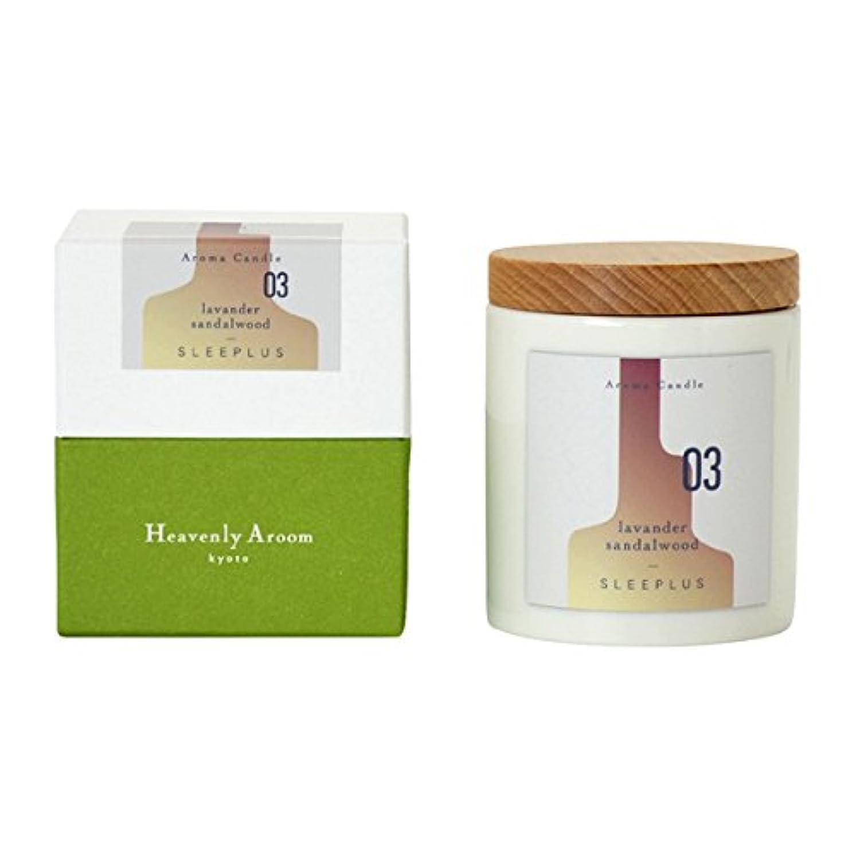 トチの実の木みグローHeavenly Aroom アロマキャンドルS SLEEPLUS 03 ラベンダーサンダルウッド 80g