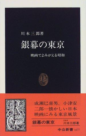 銀幕の東京―映画でよみがえる昭和 (中公新書)の詳細を見る