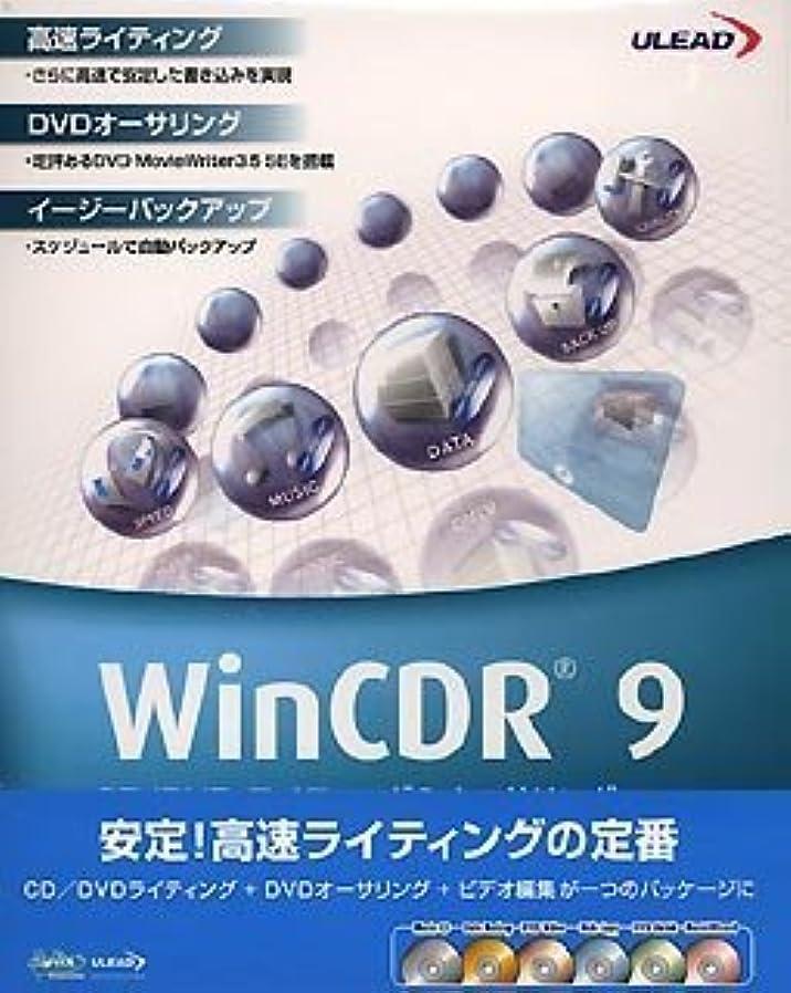 パイルハグ救出WinCDR 9 通常版