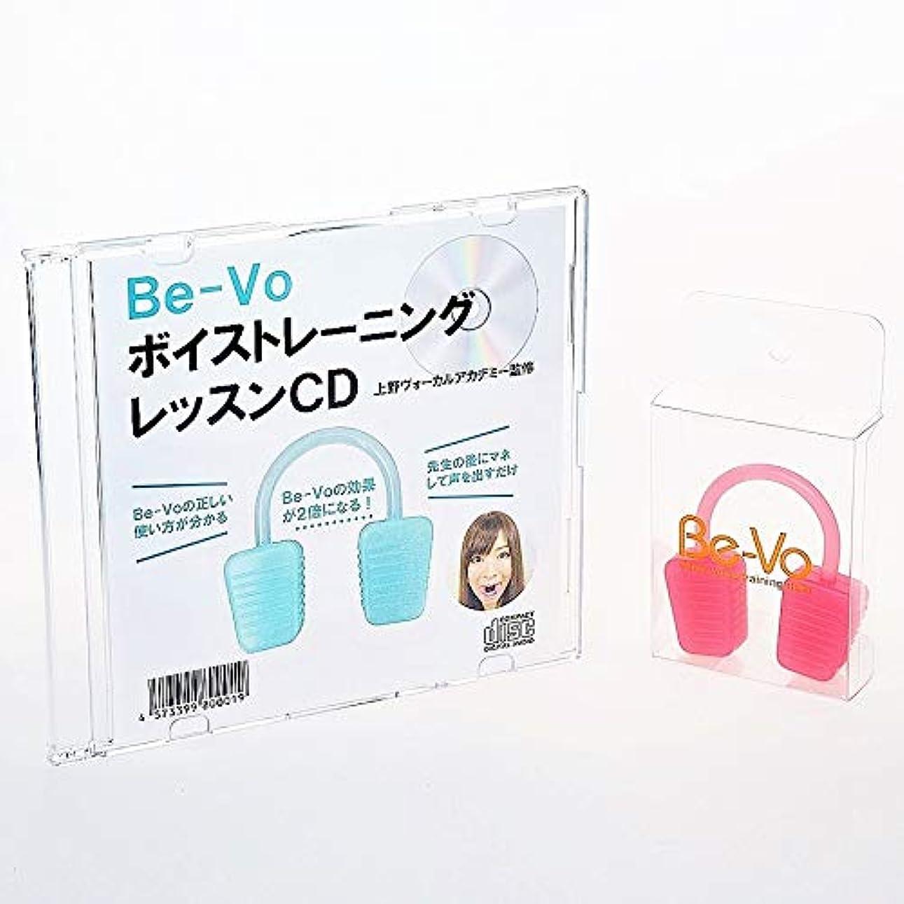 船尾芝生カビBe-Vo CD セット ピンク ボイストレーニング器具Be-Vo(ビーボ)+Be-VoボイストレーニングレッスンCD2点セット