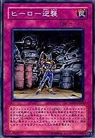 遊戯王 TAEV-JP064-N 《ヒーロー逆襲》 Normal