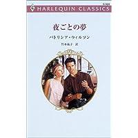 夜ごとの夢 (ハーレクイン・クラシックス (C524))