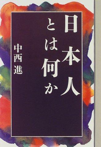 日本人とは何かの詳細を見る