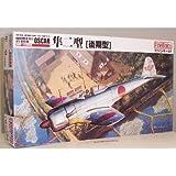 ファインモールド 1/48 隼II型後期型