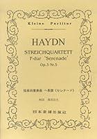 No.21 ハイドン/弦楽四重奏曲第17番 ヘ長調(セレナード)