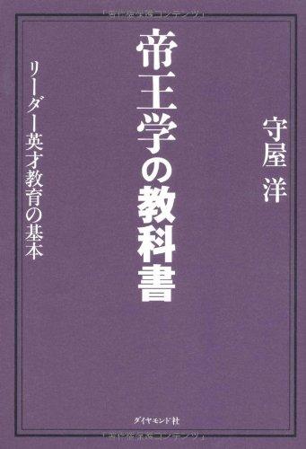 帝王学の教科書―リーダー英才教育の基本の詳細を見る