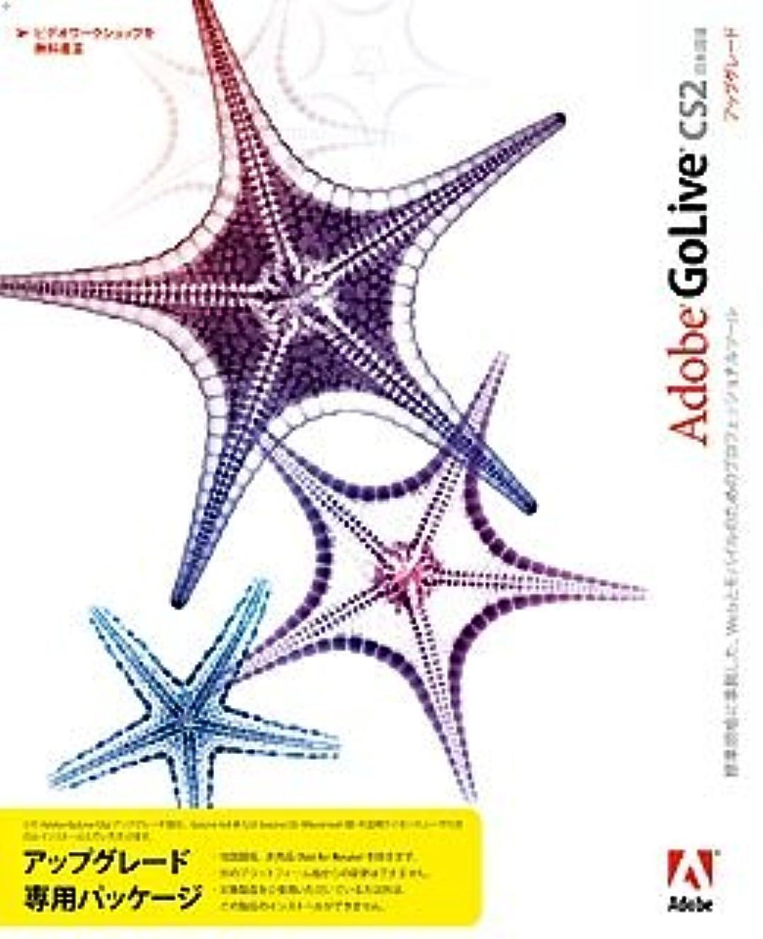 技術者ボリューム寸法Adobe GoLive CS2.0 日本語版 Macintosh版 アップグレード版