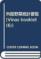 外国野菜統計要覧 (Vinas booklet (6))