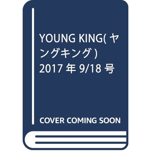 YOUNG KING(ヤングキング) 2017年 9/18 号 [雑誌]