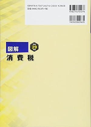 図解 消費税〈平成29年版〉