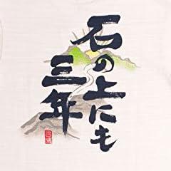 豊天商店 和柄 言魂ことだま 石の上にも三年 つむぎ天竺 半袖Tシャツ ライトピンク M