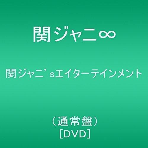 関ジャニ'sエイターテインメント(通常盤) [DVD]