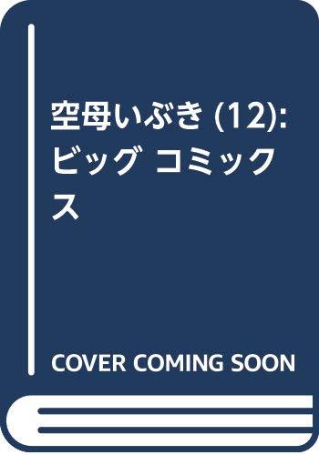 [画像:空母いぶき (12) (ビッグコミックス)]