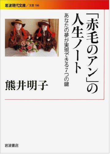 「赤毛のアン」の人生ノート――あなたの夢が実現できる7つの鍵 (岩波現代文庫)の詳細を見る