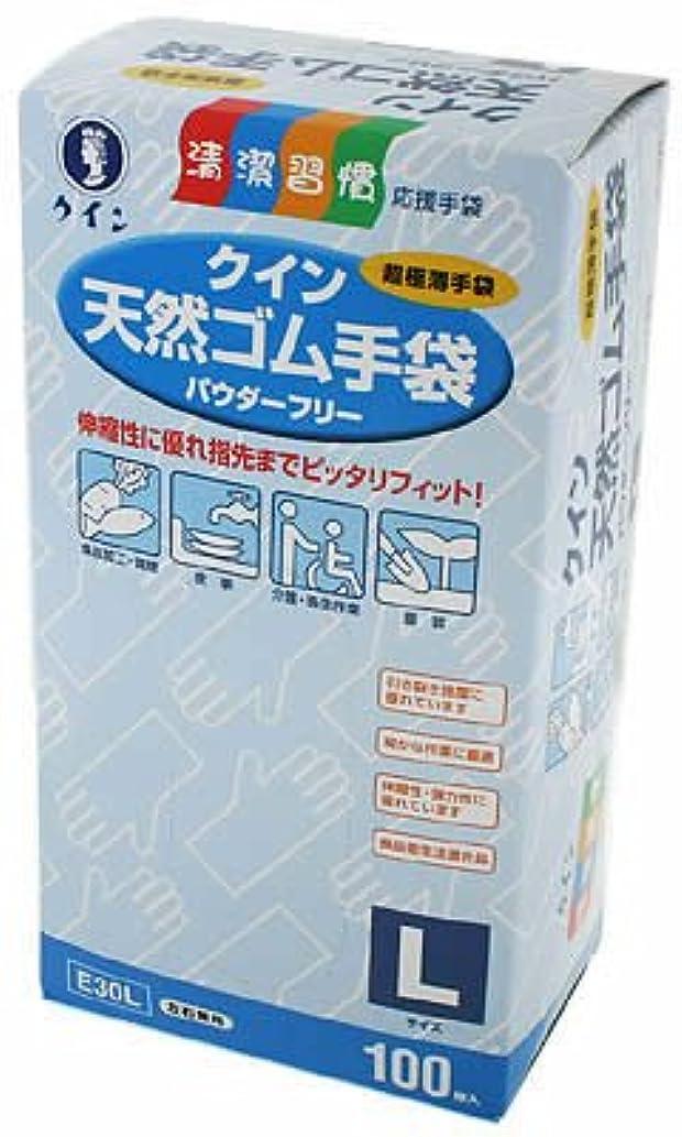 キッチン横たわる吐くクイン 天然ゴム手袋(パウダーフリー) L100枚