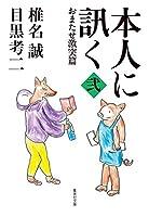 本人に訊く 弐 おまたせ激突篇 (集英社文庫)