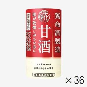 【送料無料】養命酒製造の甘酒(125ml×36本)/肌が乾燥しがちな方に/機能性表示食品/セラミド配合
