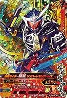 ガンバライジング3弾/3-001 仮面ライダー鎧武 ジンバーレモンアームズ LR