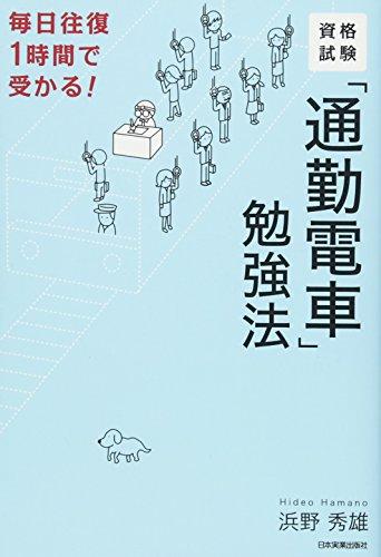 資格試験「通勤電車」勉強法の詳細を見る