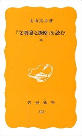 「文明論之概略」を読む(中) (岩波新書)の詳細を見る