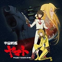 宇宙戦艦ヤマト♪Project Yamato 2199のCDジャケット