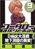 コータローまかりとおる!(9) (講談社漫画文庫)