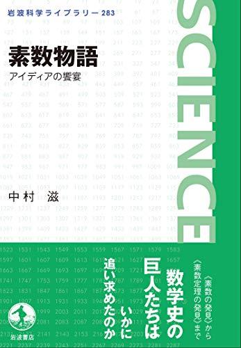 素数物語: アイディアの饗宴 (岩波科学ライブラリー 283)
