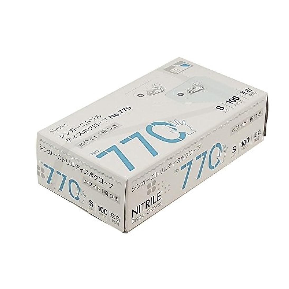 フロント生理処方する宇都宮製作 ディスポ手袋 シンガーニトリルディスポグローブ No.770 ホワイト 粉付 100枚入  S