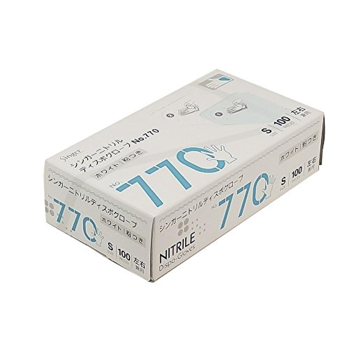 その結果プロテスタントセッティング宇都宮製作 ディスポ手袋 シンガーニトリルディスポグローブ No.770 ホワイト 粉付 100枚入  S