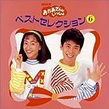 NHK「おかあさんといっしょ」~ベスト・セレクション6