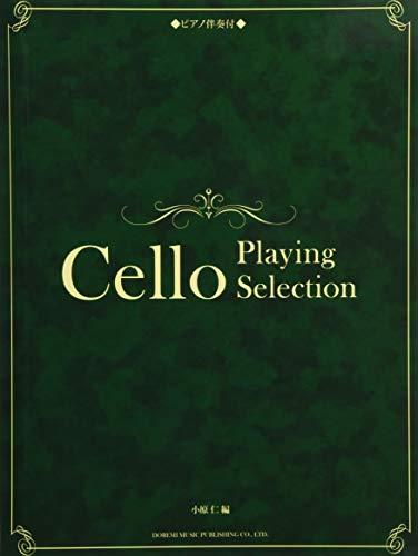 チェロ愛奏曲選 〈ピアノ伴奏付〉 (Cello)