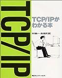 TCP/IPがわかる本